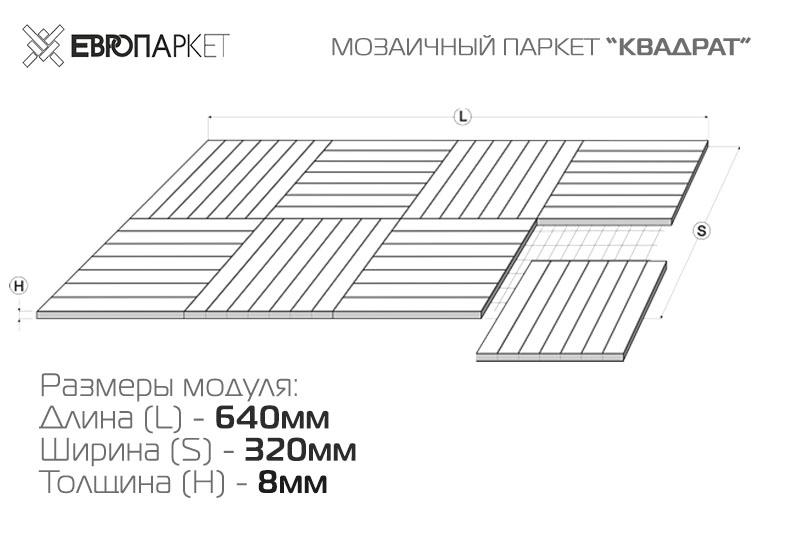 Новинка! Мозаичный паркет в Минске